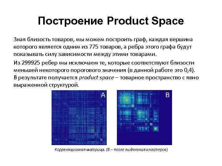 Построение Product Space Зная близость товаров, мы можем построить граф, каждая вершина которого является
