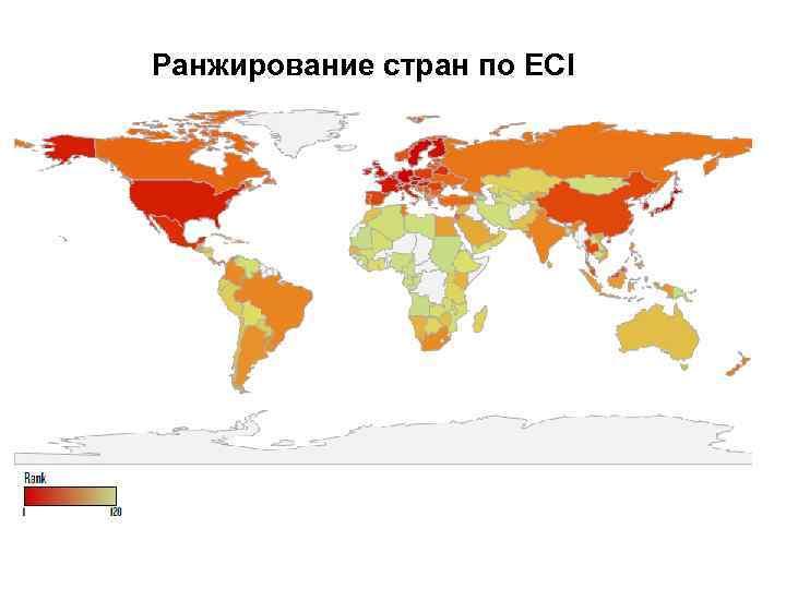 Ранжирование стран по ECI