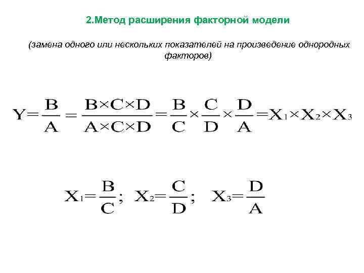 2. Метод расширения факторной модели (замена одного или нескольких показателей на произведение однородных факторов)