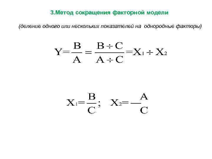 3. Метод сокращения факторной модели (деление одного или нескольких показателей на однородные факторы)
