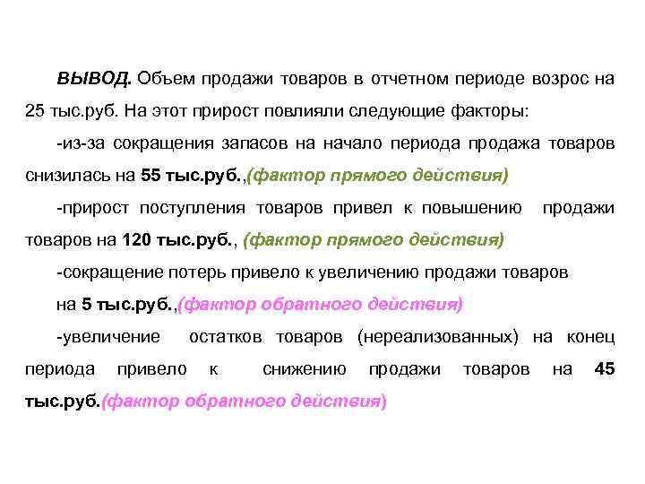 ВЫВОД. Объем продажи товаров в отчетном периоде возрос на 25 тыс. руб. На этот