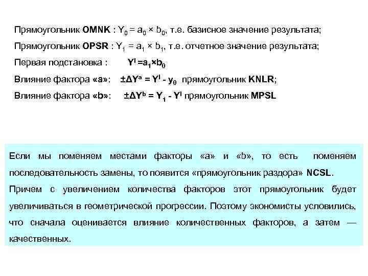 Прямоугольник OMNK : Y 0 = a 0 × b 0, т. е. базисное