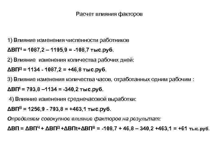 Расчет влияния факторов 1) Влияние изменения численности работников ΔВПЧ = 1087, 2 – 1195,