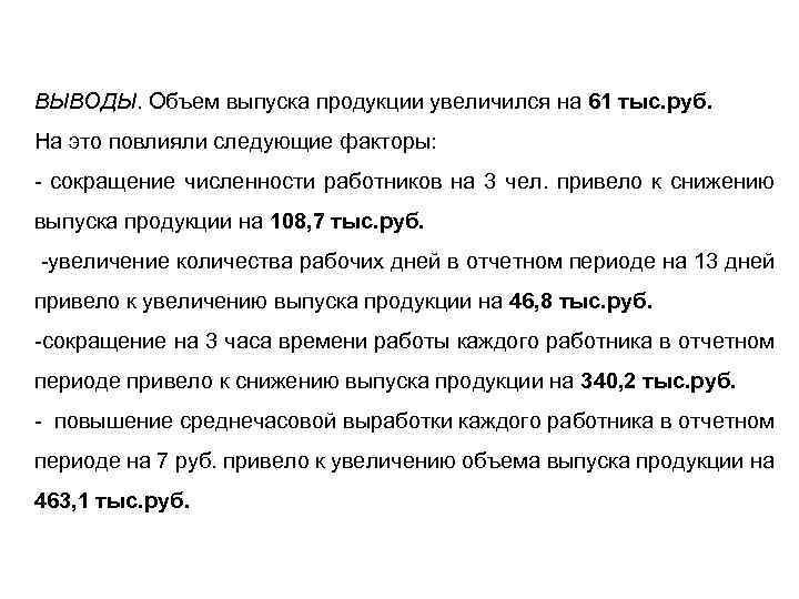 ВЫВОДЫ. Объем выпуска продукции увеличился на 61 тыс. руб. На это повлияли следующие факторы: