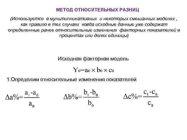МЕТОД ОТНОСИТЕЛЬНЫХ РАЗНИЦ (Используется в мультипликативных и некоторых смешанных моделях , как правило в