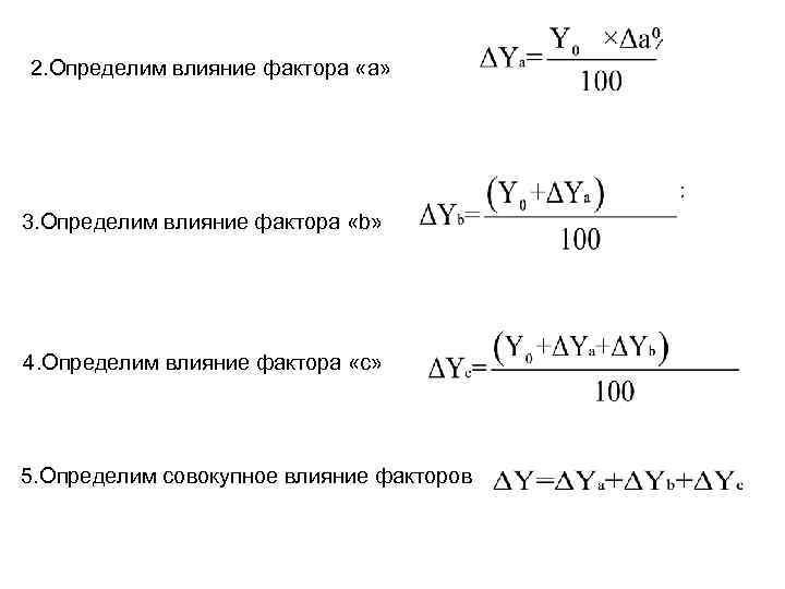 2. Определим влияние фактора «a» 3. Определим влияние фактора «b» 4. Определим влияние фактора