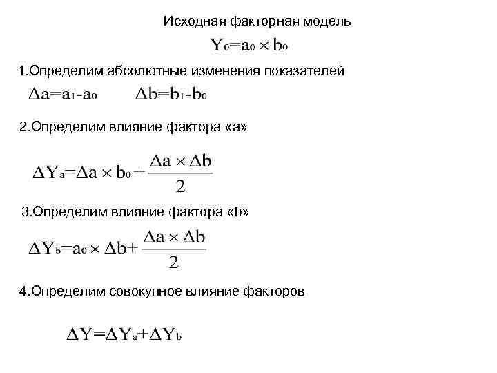 Исходная факторная модель 1. Определим абсолютные изменения показателей 2. Определим влияние фактора «a» 3.