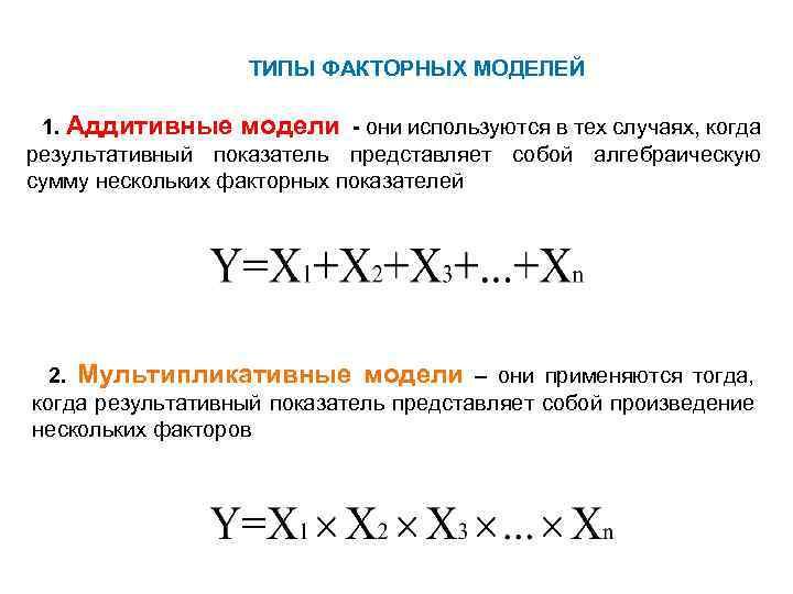 ТИПЫ ФАКТОРНЫХ МОДЕЛЕЙ 1. Аддитивные модели - они используются в тех случаях, когда результативный
