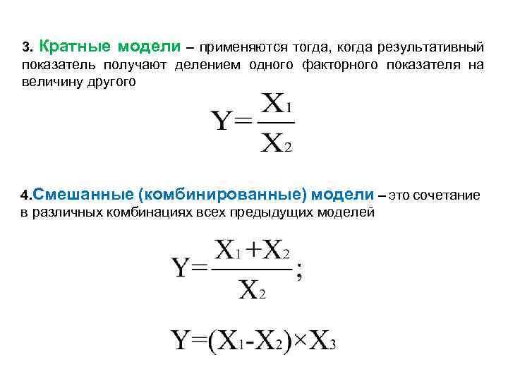 3. Кратные модели – применяются тогда, когда результативный показатель получают делением одного факторного показателя