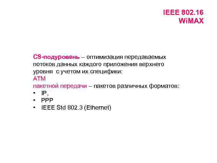 IEEE 802. 16 Wi. MAX CS-подуровень – оптимизация передаваемых потоков данных каждого приложения верхнего
