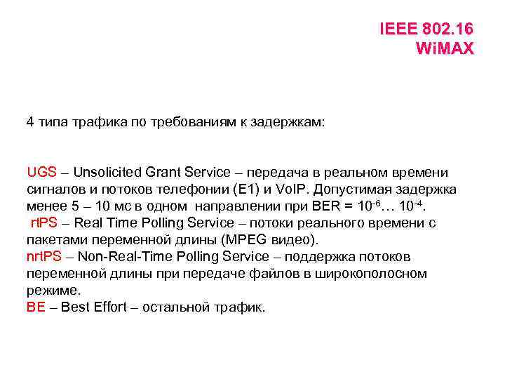 IEEE 802. 16 Wi. MAX 4 типа трафика по требованиям к задержкам: UGS –