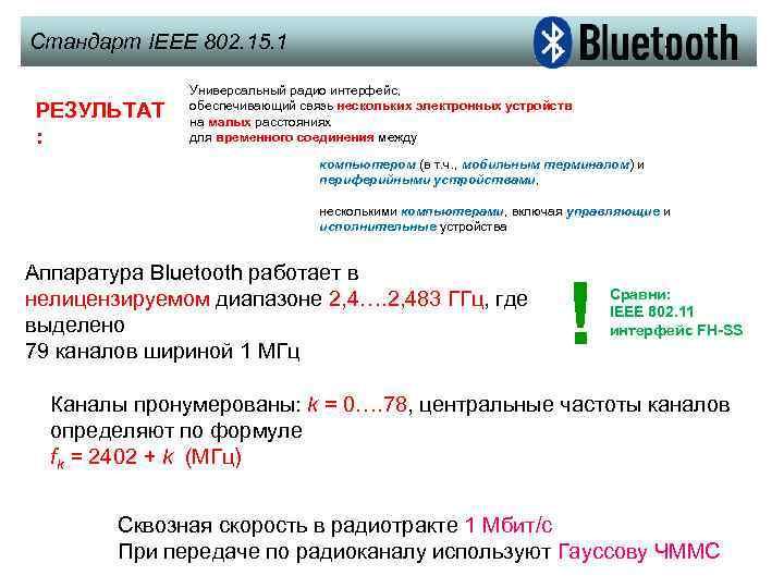Стандарт IEEE 802. 15. 1 РЕЗУЛЬТАТ : Универсальный радио интерфейс, обеспечивающий связь нескольких электронных