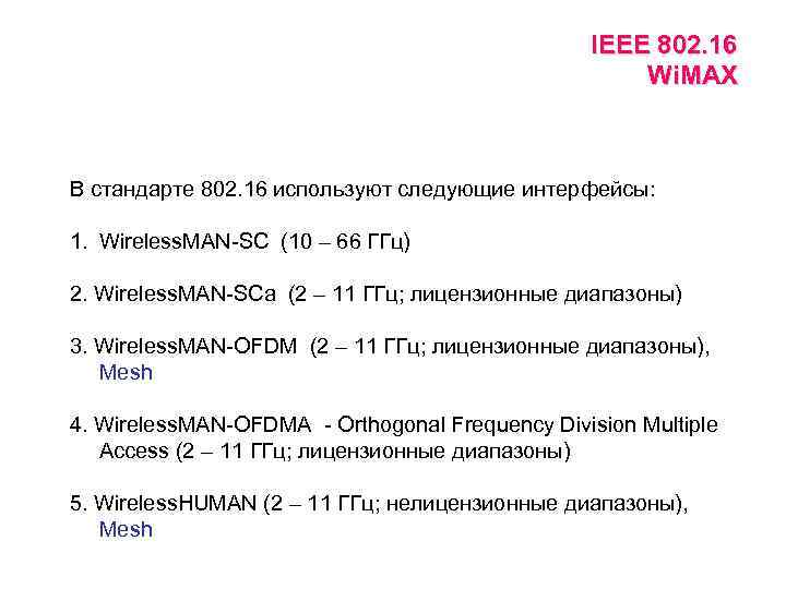 IEEE 802. 16 Wi. MAX В стандарте 802. 16 используют следующие интерфейсы: 1. Wireless.