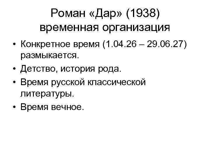 """Эссе """"Дар"""" Набоков"""