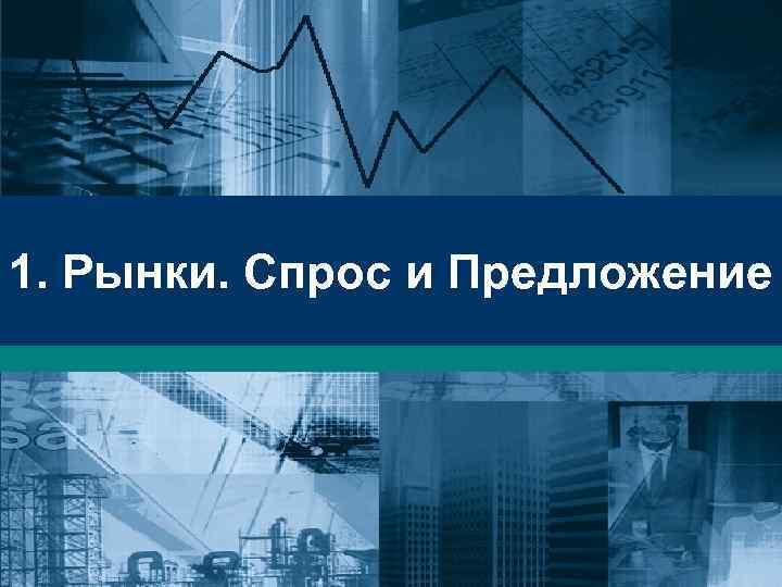 1. Рынки. Спрос и Предложение