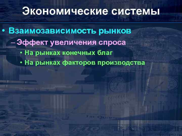 Экономические системы • Взаимозависимость рынков – Эффект увеличения спроса • На рынках конечных благ