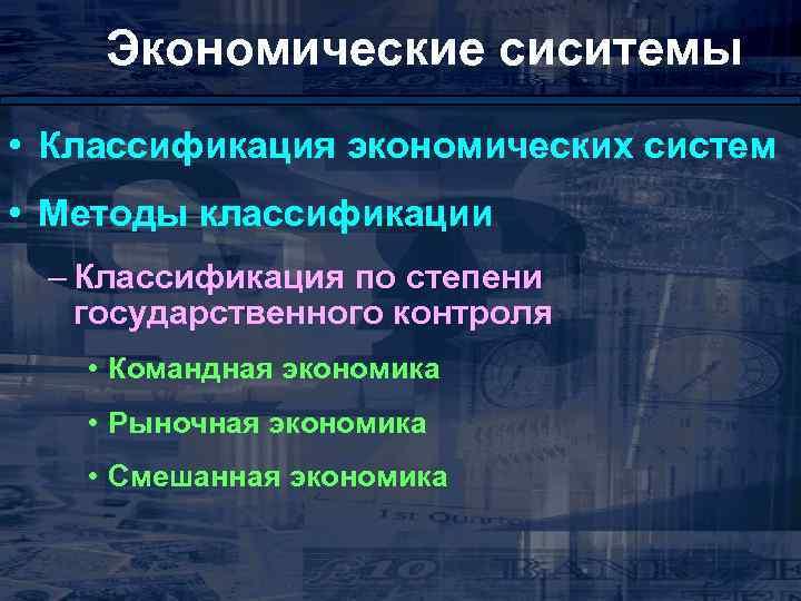 Экономические сиситемы • Классификация экономических систем • Методы классификации – Классификация по степени государственного