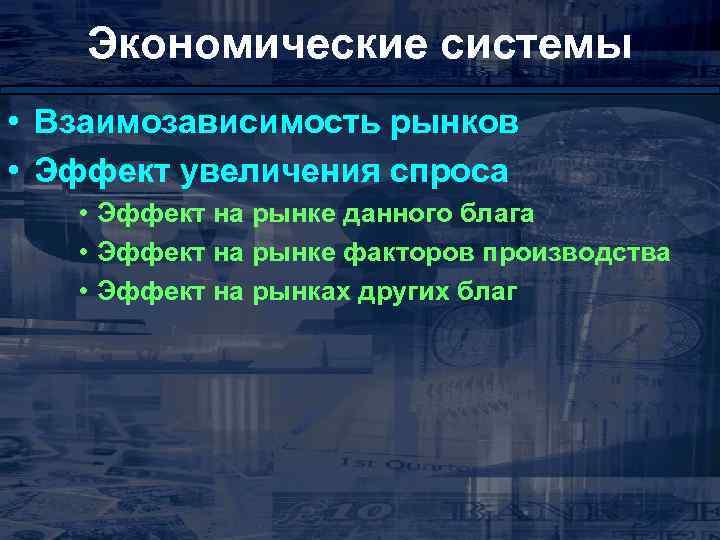 Экономические системы • Взаимозависимость рынков • Эффект увеличения спроса • Эффект на рынке данного