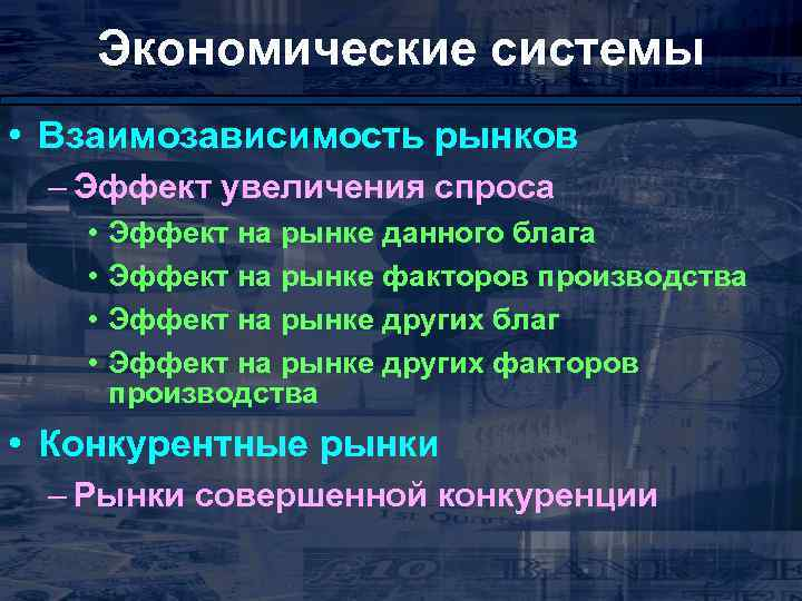Экономические системы • Взаимозависимость рынков – Эффект увеличения спроса • • Эффект на рынке