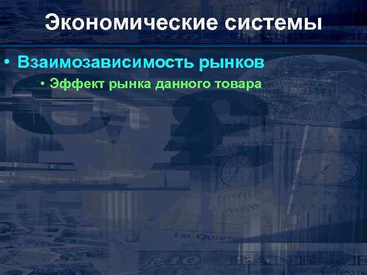 Экономические системы • Взаимозависимость рынков • Эффект рынка данного товара