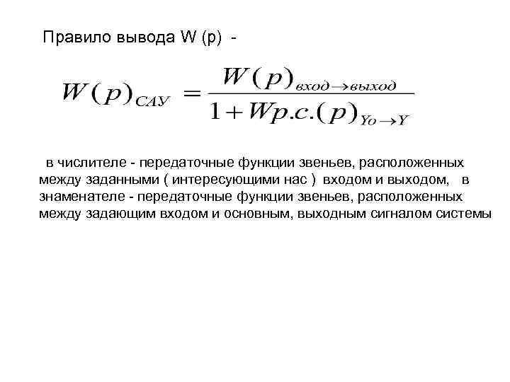 Правило вывода W (p) - в числителе - передаточные функции звеньев, расположенных между заданными