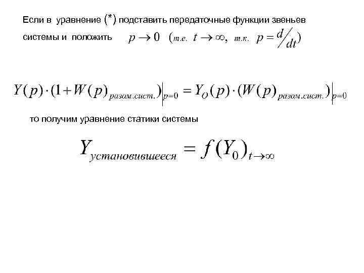 Если в уравнение (*) подставить передаточные функции звеньев системы и положить то получим уравнение