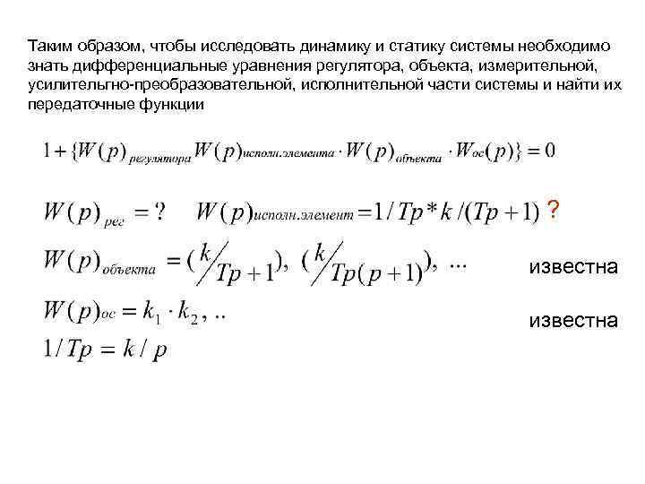 Таким образом, чтобы исследовать динамику и статику системы необходимо знать дифференциальные уравнения регулятора, объекта,