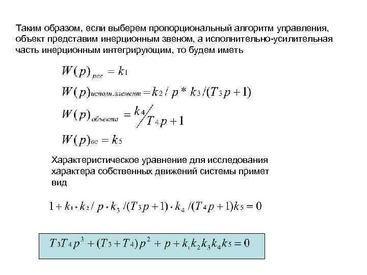 Таким образом, если выберем пропорциональный алгоритм управления, объект представим инерционным звеном, а исполнительно-усилительная часть