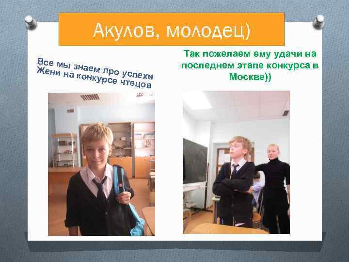 Акулов, молодец) Все мы Жени назнаем про усп ехи конкурс е чтецов Так пожелаем