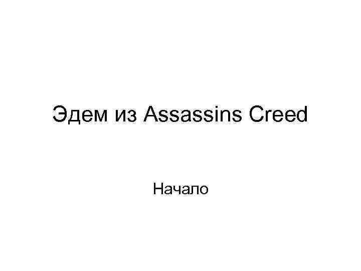 Эдем из Assassins Creed Начало