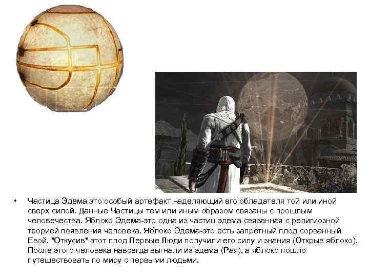 • Частица Эдема это особый артефакт наделяющий его обладателя той или иной сверх