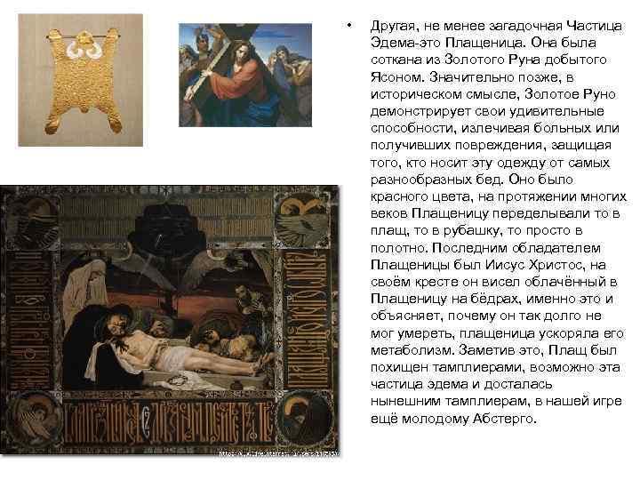 • Другая, не менее загадочная Частица Эдема-это Плащеница. Она была соткана из Золотого