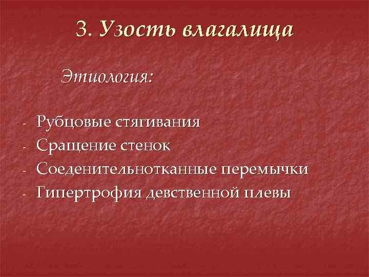 3. Узость влагалища Этиология: - Рубцовые стягивания Сращение стенок Соеденительнотканные перемычки Гипертрофия девственной плевы