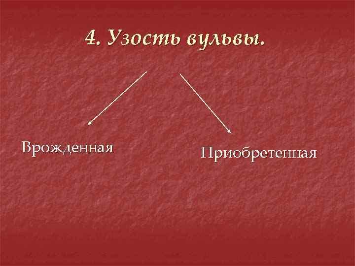 4. Узость вульвы. Врожденная Приобретенная