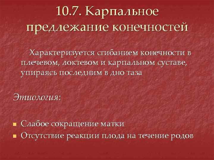 10. 7. Карпальное предлежание конечностей Характеризуется сгибанием конечности в плечевом, локтевом и карпальном суставе,