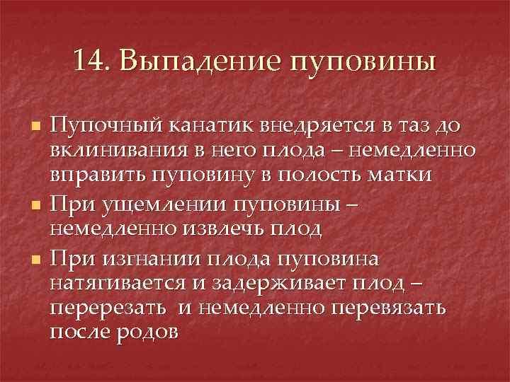 14. Выпадение пуповины n n n Пупочный канатик внедряется в таз до вклинивания в