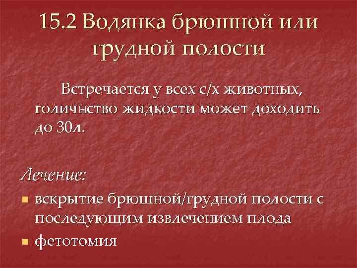 15. 2 Водянка брюшной или грудной полости Встречается у всех с/х животных, голичнство жидкости