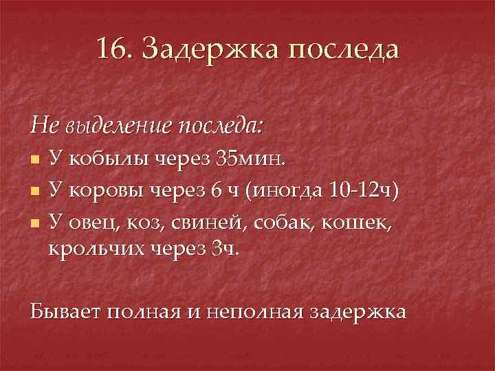 16. Задержка последа Не выделение последа: n n n У кобылы через 35 мин.