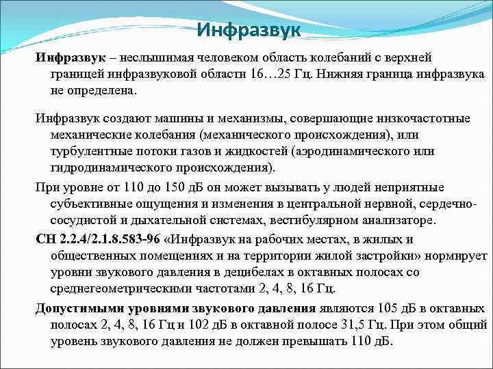 Инфразвук – неслышимая человеком область колебаний с верхней границей инфразвуковой области 16… 25 Гц.