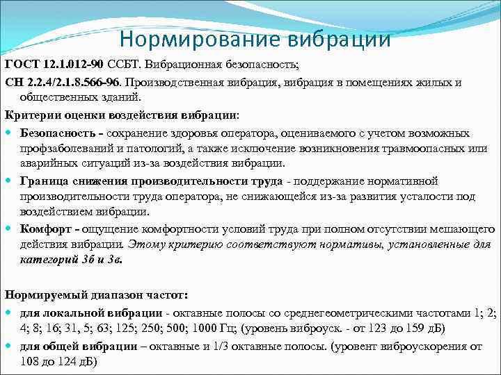 Нормирование вибрации ГОСТ 12. 1. 012 -90 ССБТ. Вибрационная безопасность; СН 2. 2. 4/2.