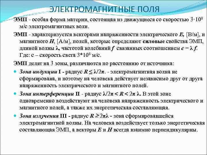 ЭЛЕКТРОМАГНИТНЫЕ ПОЛЯ ЭМП - особая форма материи, состоящая из движущиеся со скоростью 3· 108