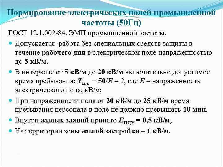 Нормирование электрических полей промышленной частоты (50 Гц) ГОСТ 12. 1. 002 -84. ЭМП промышленной