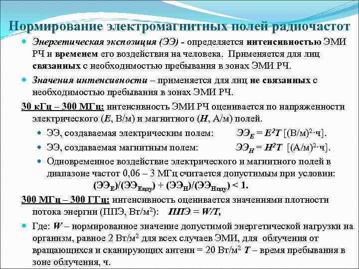 Нормирование электромагнитных полей радиочастот Энергетическая экспозиция (ЭЭ) - определяется интенсивностью ЭМИ РЧ и временем