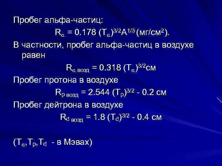 Пробег альфа-частиц: R = 0. 178 (Т )3/2 A 1/3 (мг/см 2). В частности,