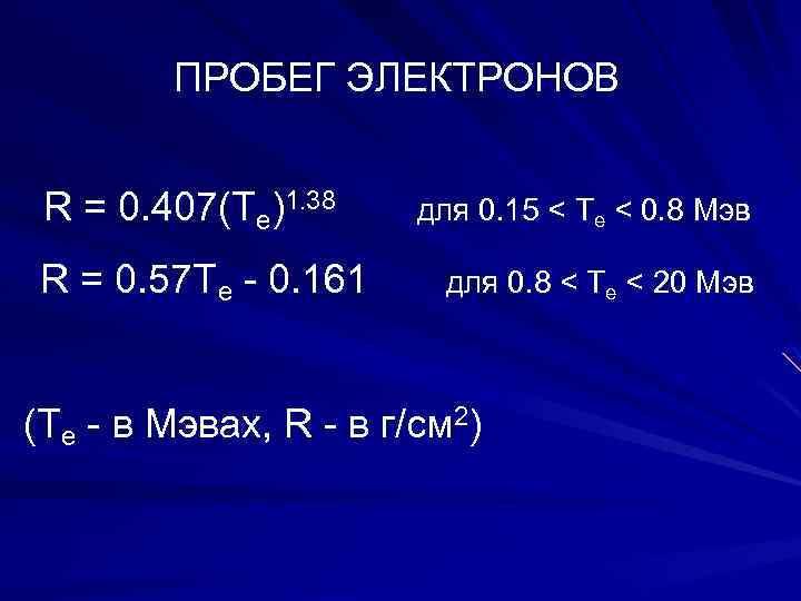 ПРОБЕГ ЭЛЕКТРОНОВ R = 0. 407(Te)1. 38 R = 0. 57 Te - 0.