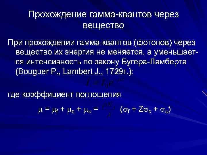 Прохождение гамма-квантов через вещество При прохождении гамма-квантов (фотонов) через вещество их энергия не меняется,