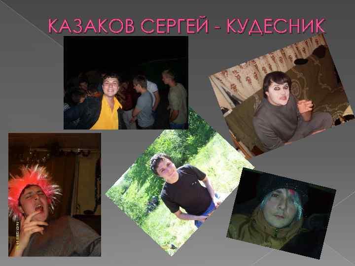 КАЗАКОВ СЕРГЕЙ - КУДЕСНИК