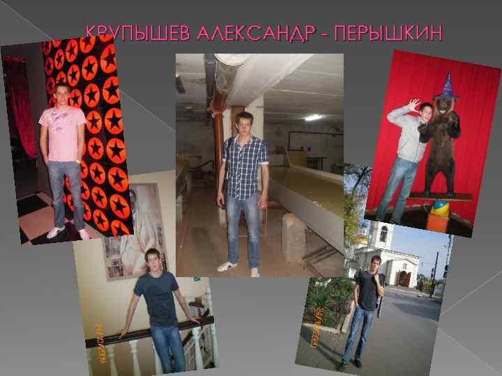 КРУПЫШЕВ АЛЕКСАНДР - ПЕРЫШКИН
