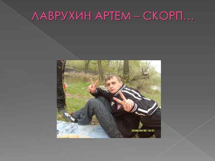 ЛАВРУХИН АРТЕМ – СКОРП…