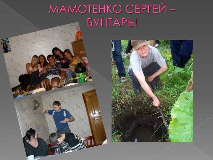МАМОТЕНКО СЕРГЕЙ – БУНТАРЬ!